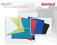 Материал - пена PUFFY Gunold для компьютерной вышивки