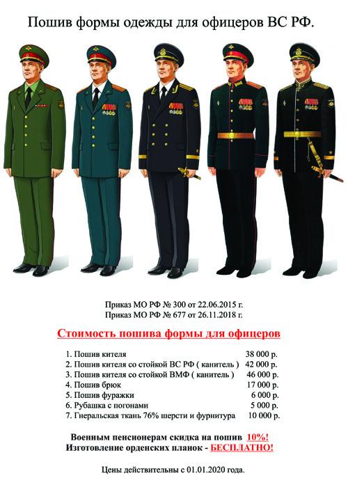 Пошив формы для офицеров